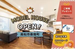 ※予約制【高松市香南町】ゆったり暮らす平屋の家 OPEN!