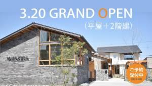 グランドオープン!山倉建設のモデルハウス2棟「ふたつやね」完成見学会開催中!