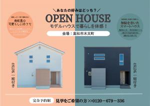 月々5万円台から持てる家の暮らし見学会