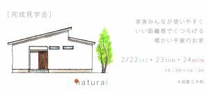 【木田郡三木町】完成見学会を開催します!