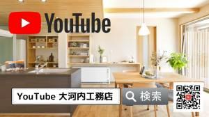 【YouTube】大河内工務店チャンネルのご紹介☆