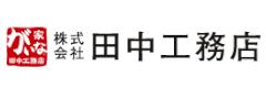 がいな家/ (株)田中工務店 ロゴ