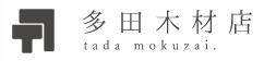 (株)多田木材 ロゴ