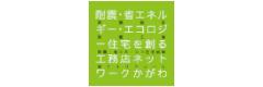 常小春の家/協同組合耐震・省エネルギー・エコロジー住宅を創る工務店ネットワークかがわ(TSE) ロゴ