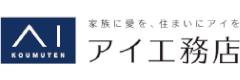 (株)アイ工務店