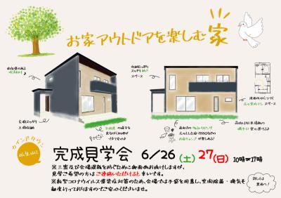 【完成見学会】in 仏生山町 ~お家アウトドアを楽しむ家~