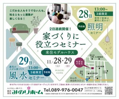 11/28(土)、11/29(日)開催!照明&風水セミナーin来住町モデルハウス