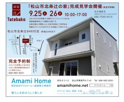 Tatebako完成見学会開催!